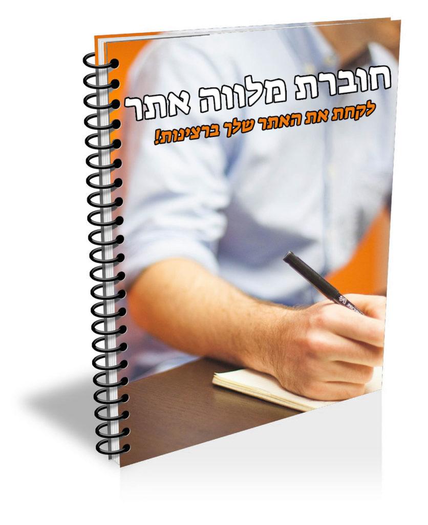 חוברת מלווה אתר